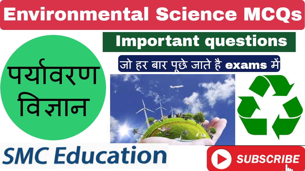 Environmental Science General Questions MCQs